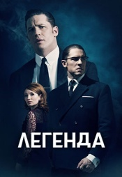 Постер к фильму Легенда 2015