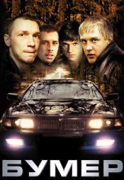 Постер к фильму Бумер 2003