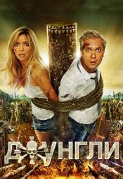 Постер к фильму Джунгли 2012