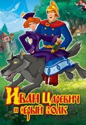 Постер к фильму Иван Царевич и Серый Волк 2011