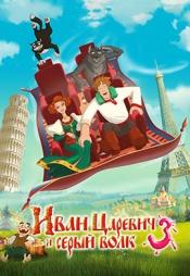 Постер к фильму Иван Царевич и Серый Волк 3 2015