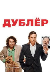 Постер к фильму Дублер 2012