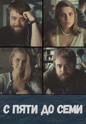 Постер к фильму С пяти до семи 2015