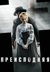 Постер к фильму Преисподняя 2016