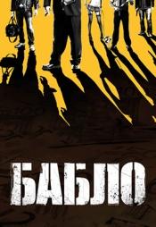 Постер к фильму Бабло 2011