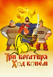 Постер к фильму Три богатыря: Ход конем 2014