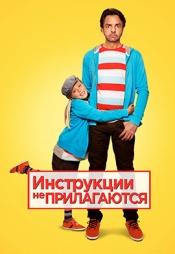 Постер к фильму Инструкции не прилагаются 2013