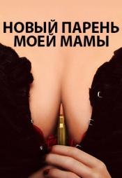 Постер к фильму Новый парень моей мамы 2008