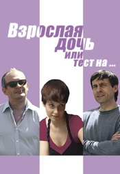 Постер к фильму Взрослая дочь, или Тест на... 2010