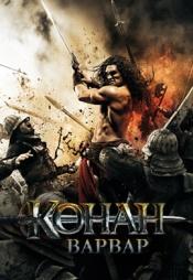 Постер к фильму Конан-варвар 2011