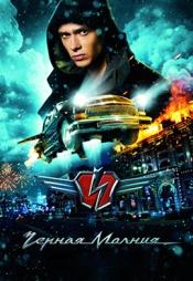 Постер к фильму Чёрная молния 2009