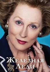 Постер к фильму Железная леди 2011