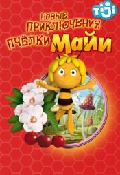 Постер к сериалу Новые приключения Пчёлки Майи 2012