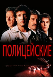 Постер к фильму Полицейские 1997