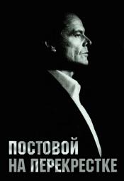 Постер к фильму Постовой на перекрестке 1995