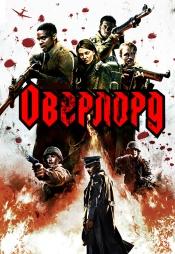 Постер к фильму Оверлорд 2018