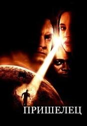 Постер к фильму Пришелец (2001) 2001