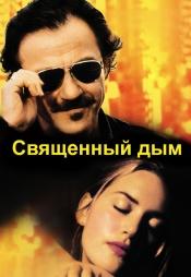 Постер к фильму Священный дым 1999