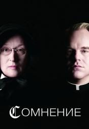Постер к фильму Сомнение (2008) 2008