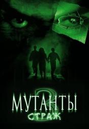Постер к фильму Мутанты 3: Страж 2003