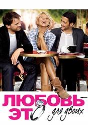 Постер к фильму Любовь – это для двоих 2010
