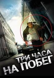 Постер к фильму Три часа на побег 2010
