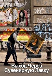 Постер к фильму Выход через сувенирную лавку 2010