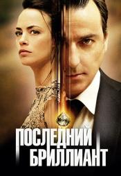 Постер к фильму Последний бриллиант 2014