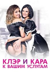 Постер к фильму Клэр и Кара к вашим услугам 2015