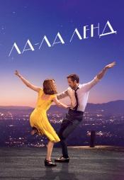 Постер к фильму Ла-Ла Ленд 2016