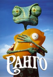 Постер к фильму Ранго 2011