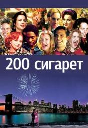 Постер к фильму 200 сигарет 1999