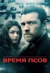 Постер к фильму Время псов 2017