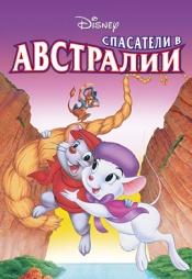 Постер к фильму Спасатели в Австралии 1990