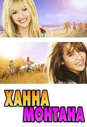 Постер к фильму Ханна Монтана: Кино 2009