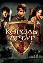 Постер к фильму Король Артур 2004