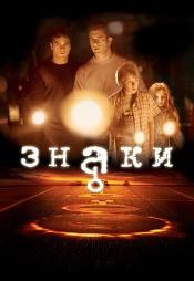 Постер к фильму Знаки 2002