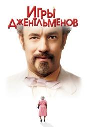 Постер к фильму Игры джентльменов 2004