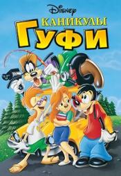 Постер к фильму Каникулы Гуфи 1995