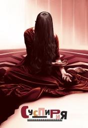 Постер к фильму Суспирия 2018