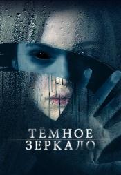 Постер к фильму Тёмное зеркало 2018
