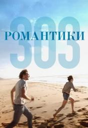 Постер к фильму Романтики «303» 2018