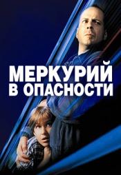 Постер к фильму Меркурий в опасности 1998