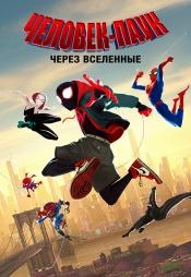 Постер к фильму Человек-паук: Через вселенные 2018