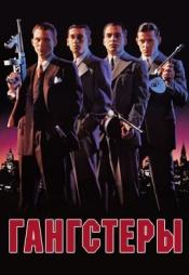 Постер к фильму Гангстеры 1991