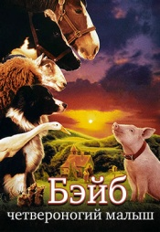 Постер к фильму Бэйб: Четвероногий малыш 1995