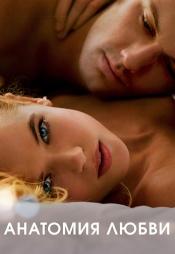 Постер к фильму Анатомия любви 2014