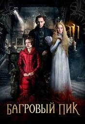 Постер к фильму Багровый пик 2015