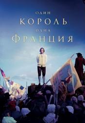 Постер к фильму Один король – одна Франция 2018