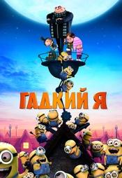 Постер к фильму Гадкий Я 2010